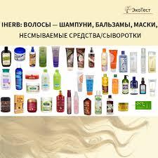 iHerb: волосы - шампуни, бальзамы, маски, несмываемые ...