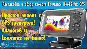 <b>Эхолот Lowrance Hook2</b> 4x GPS Bullet, распаковка и обзор всех ...