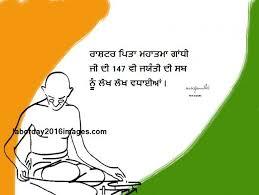 mahatma gandhi essay  sms  quotes inmahatma gandhi essay  sms  quotes in punjabi