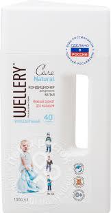 Купить <b>Кондиционер Wellery Care</b> Natural для детского белья 1л ...