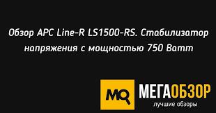 Обзор <b>APC Line</b>-<b>R</b> LS1500-RS. <b>Стабилизатор</b> напряжения с ...