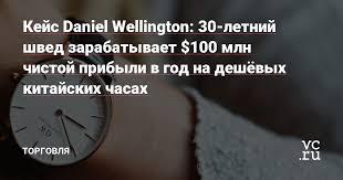 Кейс <b>Daniel Wellington</b>: 30-летний швед зарабатывает $100 млн ...