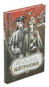 Катриона Стивенсон Роберт Льюис | Буквоед ISBN 978-00 ...
