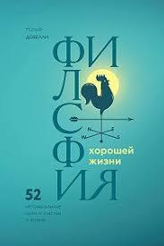 «<b>Философия хорошей жизни</b>» читать онлайн книгу автора ...