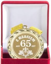 "<b>Медаль ""С юбилеем</b> 65 лет"""