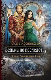 Книга: Ведьма по <b>наследству</b>