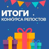 Итоги конкурса репостов | Новости | Магнитный конструктор ...