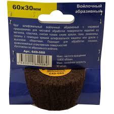 <b>Круг лепестковый Практика</b> Профи 649-080 60х30 мм войлочный ...