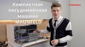 Компактная <b>посудомоечная машина</b> MAUNFELD MLP 06S ...