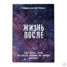 <b>Обложки для паспорта</b> — Молодежные подарки