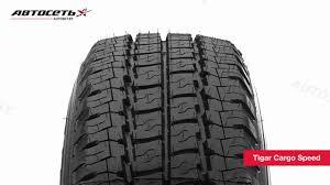 Обзор летней шины <b>Tigar Cargo Speed</b> Автосеть - YouTube