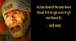Sai Baba Quotes - Inspirations.in
