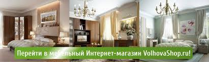 Волхова: Официальный сайт мебельной фабрики - купить ...