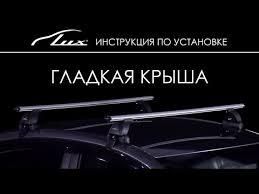 Установка багажника Lux (Люкс). Гладкая крыша. - YouTube