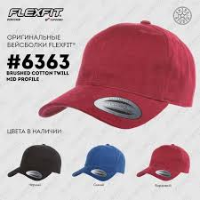 <b>Бейсболка FLEXFIT</b> 6363V <b>Brushed</b> Cotton Twill Mid Profile Red ...