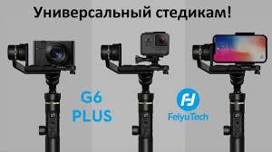 Универсальный стабилизатор <b>FeiyuTech G6 Plus</b>: подробный ...