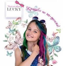 <b>Детская</b> декоративная косметика Lucky (Lukky) | косметика Lucky ...
