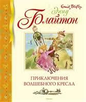 <b>Блайтон</b> Э. | Купить книги автора в интернет-магазине «Читай ...