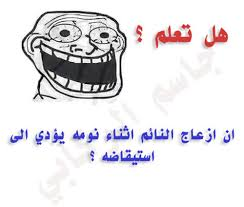 هل تعلم هههههههههههههههه images?q=tbn:ANd9GcS