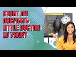 Обзор <b>тонометра Little Doctor LD-70NR</b> - YouTube