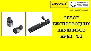 Обзор беспроводных <b>наушников Awei T8</b> - YouTube