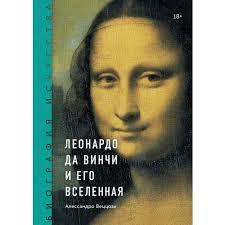 Книга «Биография искусства. <b>Леонардо да Винчи и</b> его ...