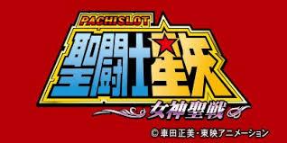 「聖闘士星矢 女神聖戦」の画像検索結果