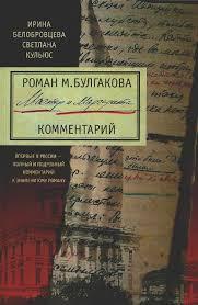 Белобровцева и , кульюс с роман м булгакова «мастер и маргарита