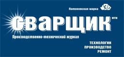 Журнал «<b>Сварщик</b>»