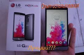 Опыт использования LG G3 S (D724). Обзор его плюсов и минусов