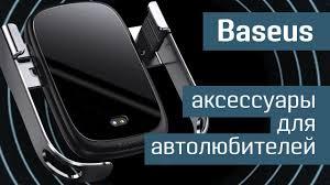 <b>Аксессуары</b> от <b>Baseus</b>: все для авто — компрессор, держатель ...