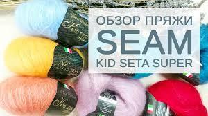 Обзор итальянской <b>пряжи Сеам Kid Seta</b> Super - YouTube