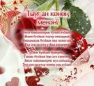 Открытки на башкирском языке на день рождения