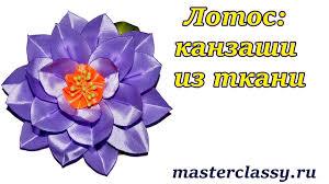 Цветок <b>лотос</b> из ткани. <b>Лотос</b> канзаши: подробный видео урок ...