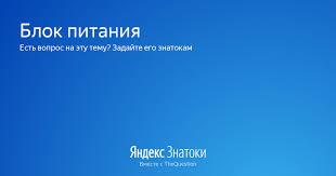 «<b>Блок питания</b>» - Яндекс.Знатоки