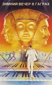 «Зимний <b>вечер в</b> Гаграх» (1985) — смотреть фильм бесплатно ...