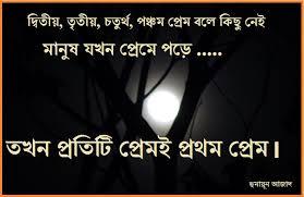 Bengali Quotes. QuotesGram via Relatably.com