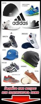Обувь и <b>головные уборы</b> мировых брендов | ВКонтакте