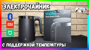 Чайник с Блютус | #Xiaomi <b>Viomi Smart Kettle</b> PRO Black - Обзор и ...