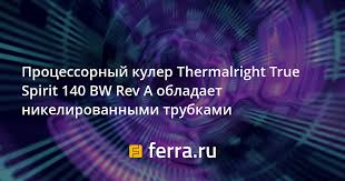 Процессорный <b>кулер Thermalright True Spirit</b> 140 BW Rev A ...