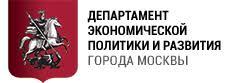 Департамент экономической политики и развития
