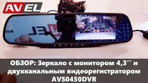 <b>Зеркало</b> заднего вида с <b>встроенным</b> монитором и ...