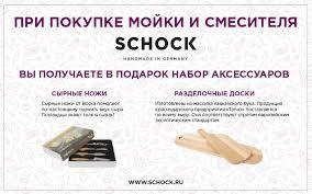 <b>Акции</b> совместно с Schock в Санкт-Петербурге - <b>Стильные кухни</b>