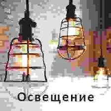 Потолочные <b>светильники</b> из разных магазинов - выбрать и ...