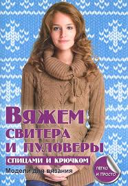 """Книга """"<b>Вяжем</b> свитера и пуловеры спицами и крючком"""" — купить в ..."""