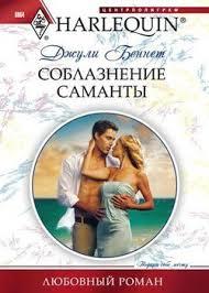 """Книга """"Соблазнение Саманты"""" - <b>Беннет Джули</b> скачать ..."""
