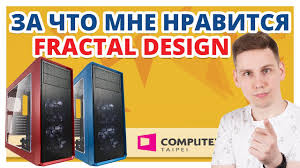 <b>КОРПУСА FRACTAL DESIGN FOCUS</b> G Computex 2017 - YouTube