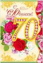 Поздравления с днем рождения женщине в 70