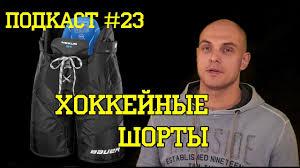 Как выбрать хоккейные <b>шорты</b>. Подкаст # 23 - YouTube