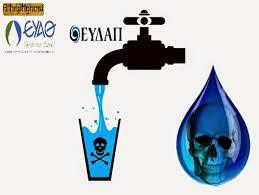 Αποτέλεσμα εικόνας για Το ταμείο των εταιρειών ύδρευσης λ
